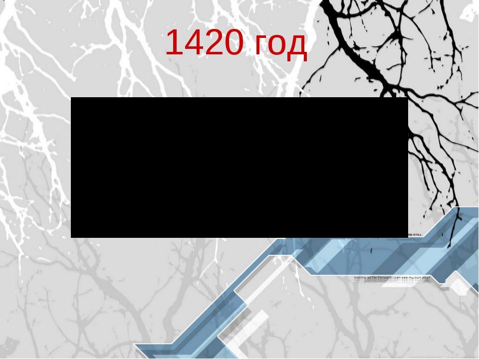 1420 год