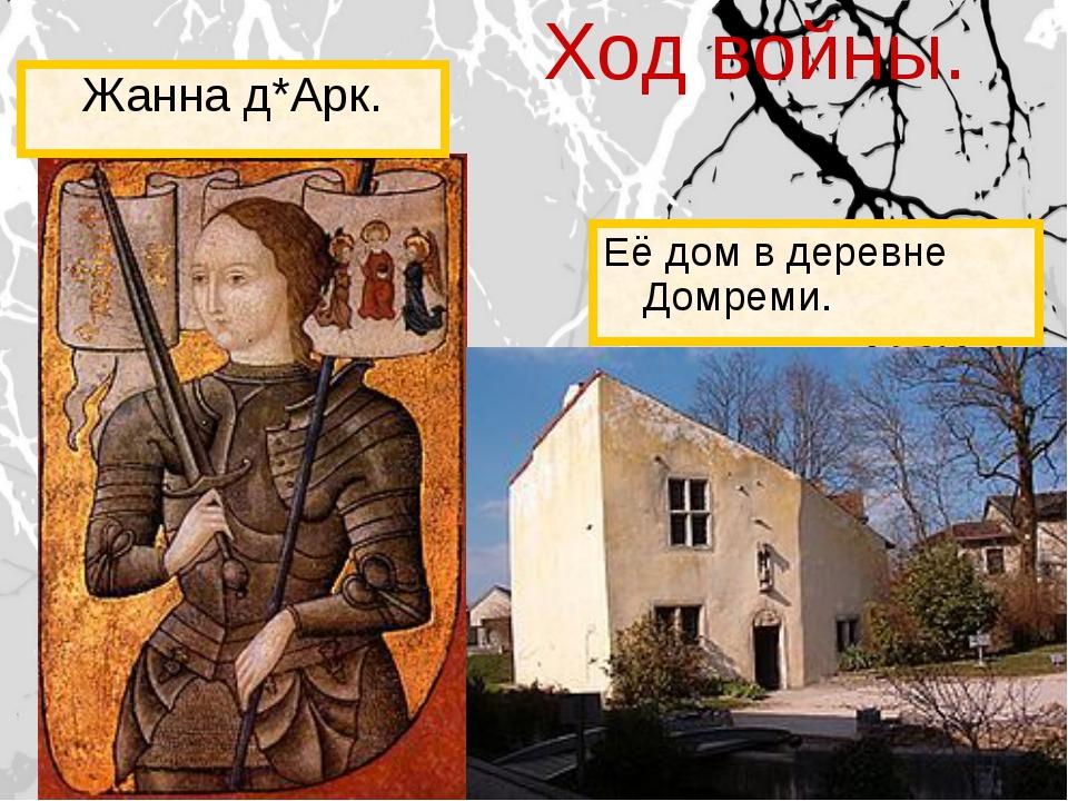 Ход войны. Жанна д*Арк. Её дом в деревне Домреми.