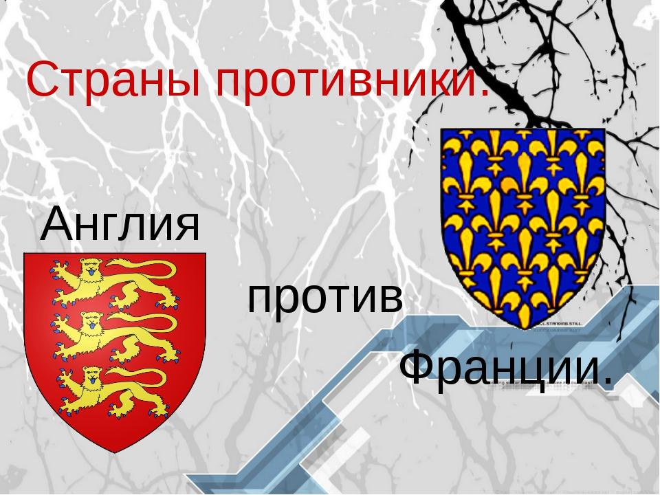 Страны противники. Англия против Франции.