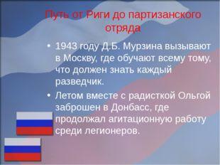 Путь от Риги до партизанского отряда 1943 году Д.Б. Мурзина вызывают в Москву