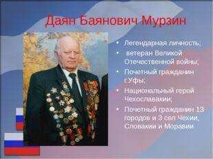 Даян Баянович Мурзин Легендарная личность; ветеран Великой Отечественной войн