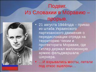 Подвиг. Из Словакии в Моравию – прорыв. 21 августа 1944года – приказ из штаб
