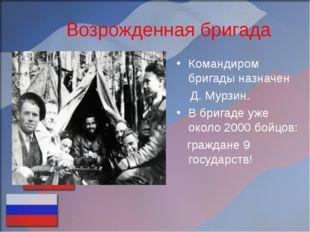 Возрожденная бригада Командиром бригады назначен Д. Мурзин. В бригаде уже око