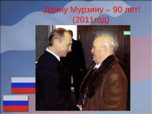 Даяну Мурзину – 90 лет! (2011год)