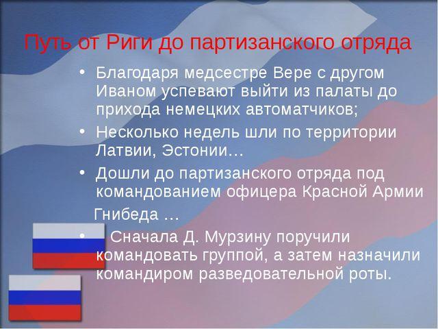Путь от Риги до партизанского отряда Благодаря медсестре Вере с другом Иваном...