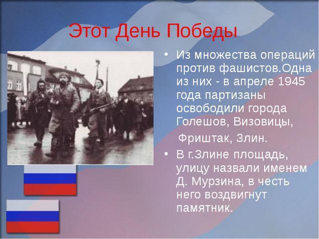 Этот День Победы Из множества операций против фашистов.Одна из них - в апреле...