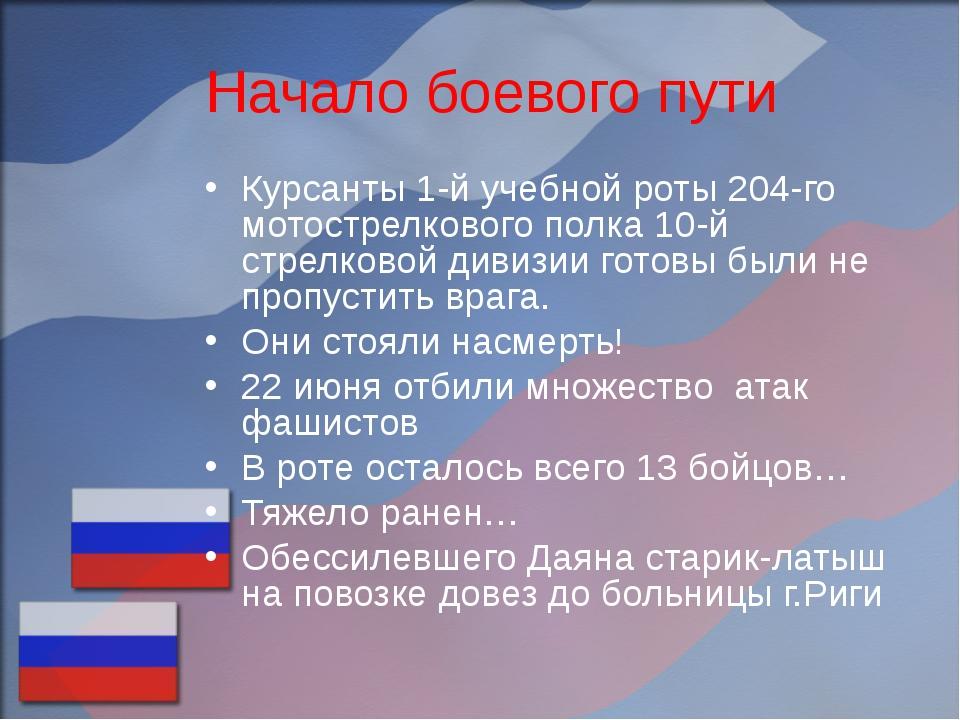 Начало боевого пути Курсанты 1-й учебной роты 204-го мотострелкового полка 10...