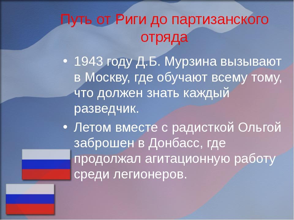 Путь от Риги до партизанского отряда 1943 году Д.Б. Мурзина вызывают в Москву...