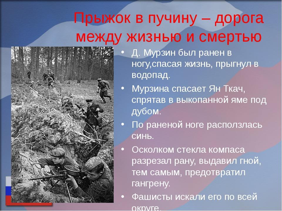Прыжок в пучину – дорога между жизнью и смертью Д. Мурзин был ранен в ногу,сп...