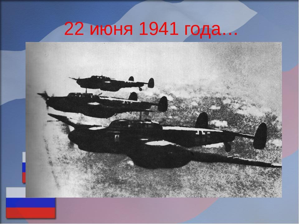 22 июня 1941 года…