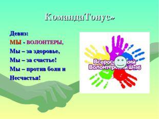 КомандаТонус» Девиз: МЫ - ВОЛОНТЕРЫ, Мы – за здоровье, Мы – за счастье! Мы –