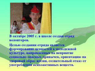 В октябре 2005 г. в школе создан отряд волонтеров. Целью создания отряда явл