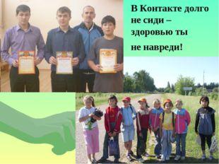 В Контакте долго не сиди – здоровью ты не навреди!