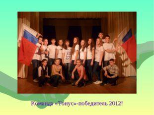 Команда «Тонус»-победитель 2012!