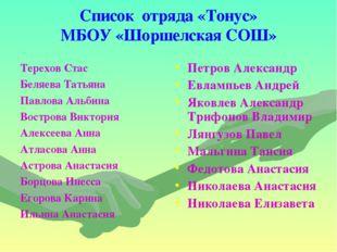 Список отряда «Тонус» МБОУ «Шоршелская СОШ» Терехов Стас Беляева Татьяна Павл