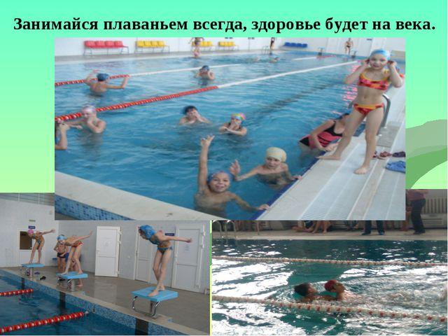 Занимайся плаваньем всегда, здоровье будет на века.