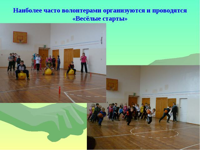 Наиболее часто волонтерами организуются и проводятся «Весёлые старты»