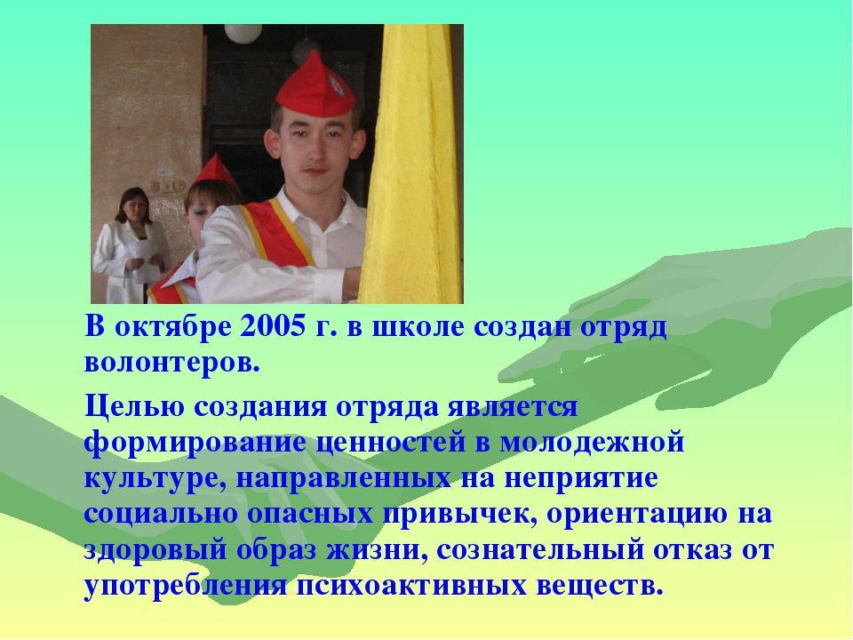 В октябре 2005 г. в школе создан отряд волонтеров. Целью создания отряда явл...