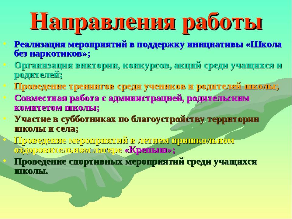Направления работы Реализация мероприятий в поддержку инициативы «Школа без н...