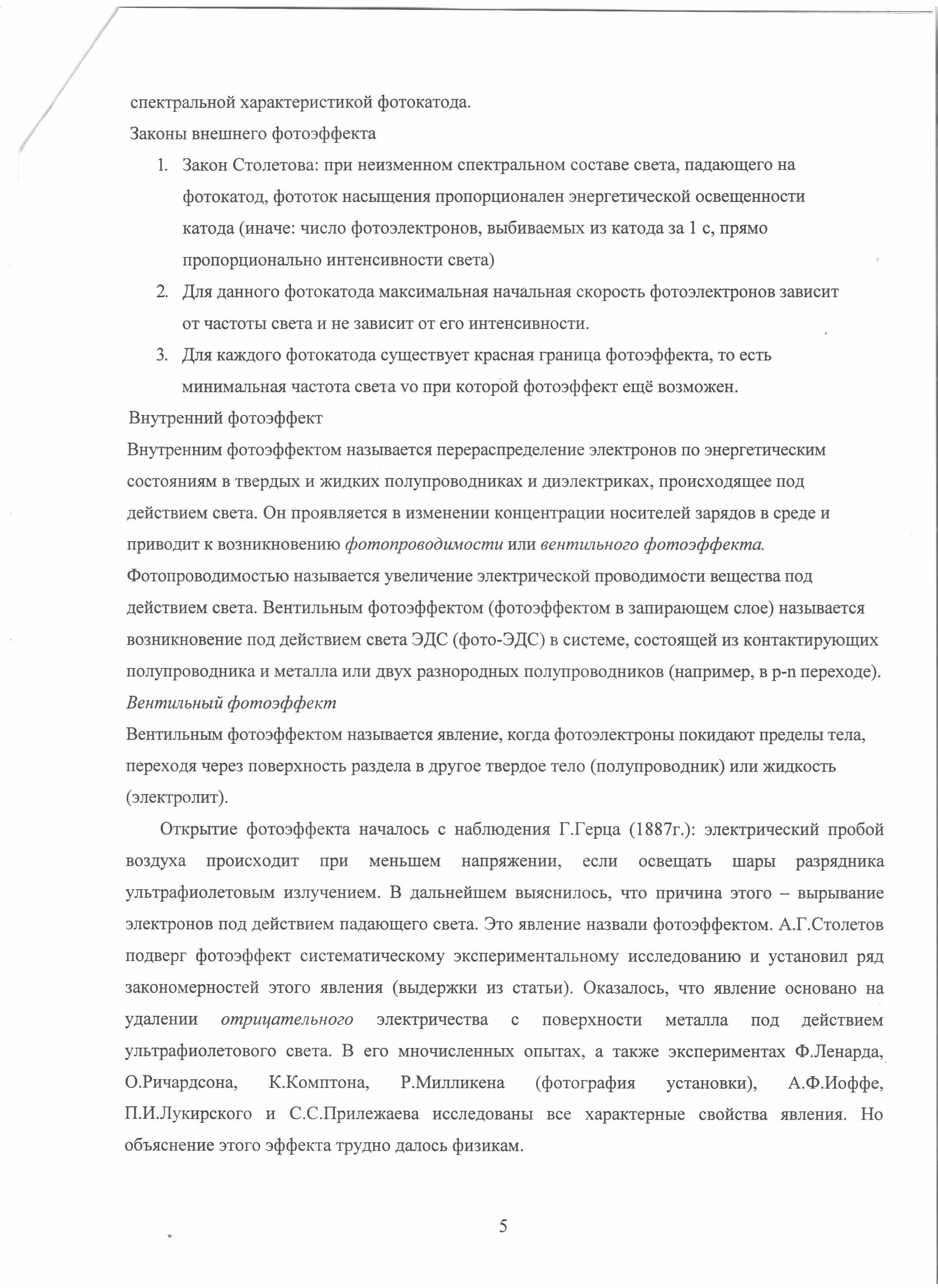 F:\диагностика\Сангаджиев В.Н\2015-09-28\020.tif