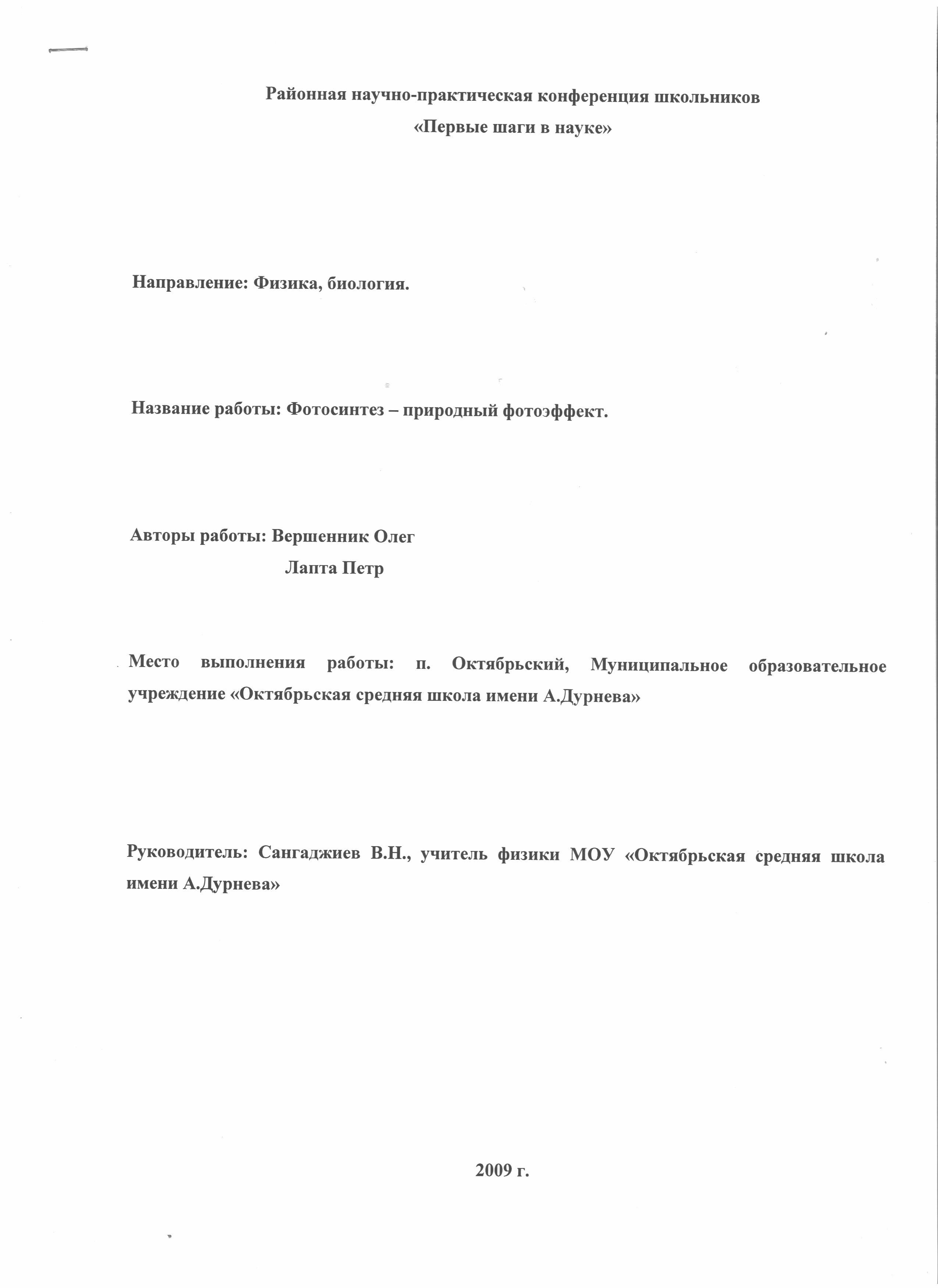 F:\диагностика\Сангаджиев В.Н\2015-09-28\016.tif