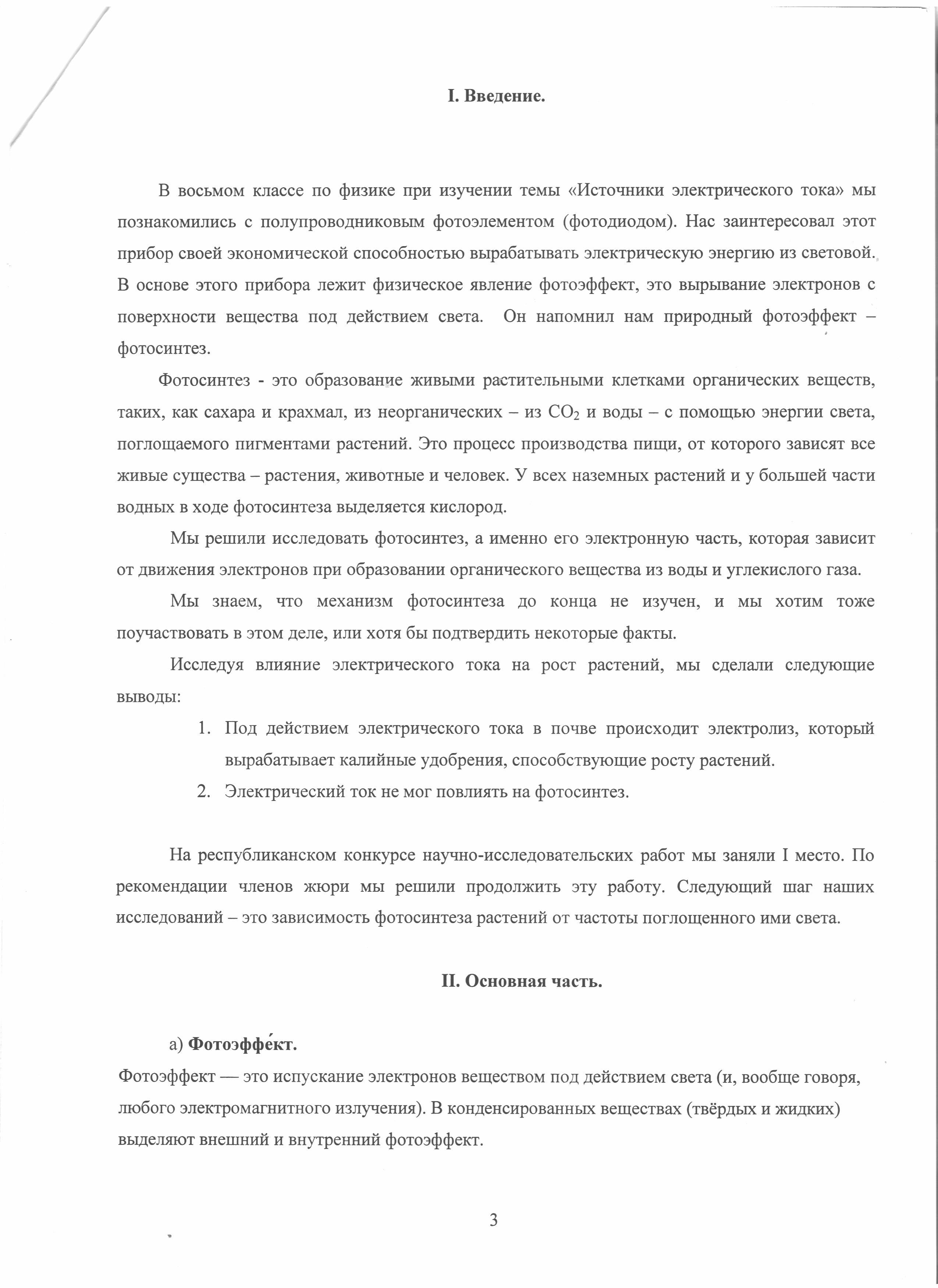 F:\диагностика\Сангаджиев В.Н\2015-09-28\018.tif