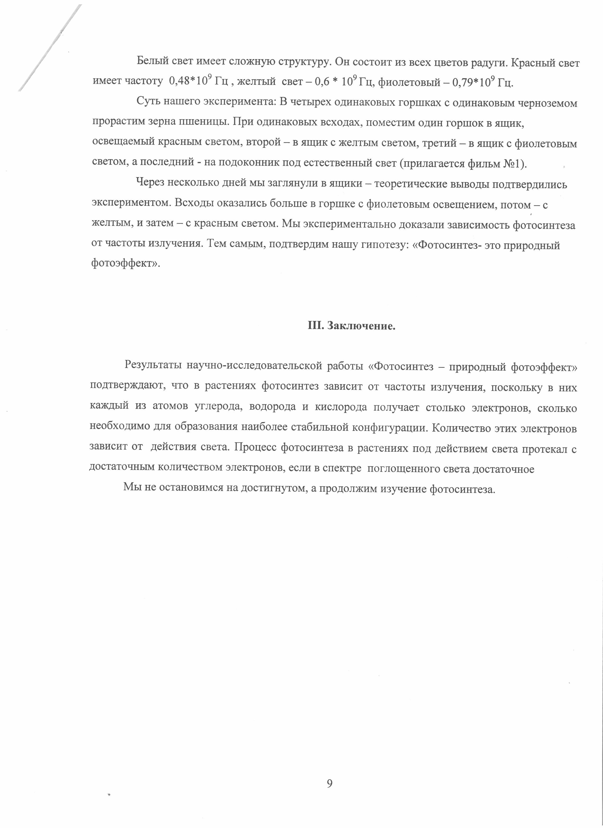 F:\диагностика\Сангаджиев В.Н\2015-09-28\024.tif