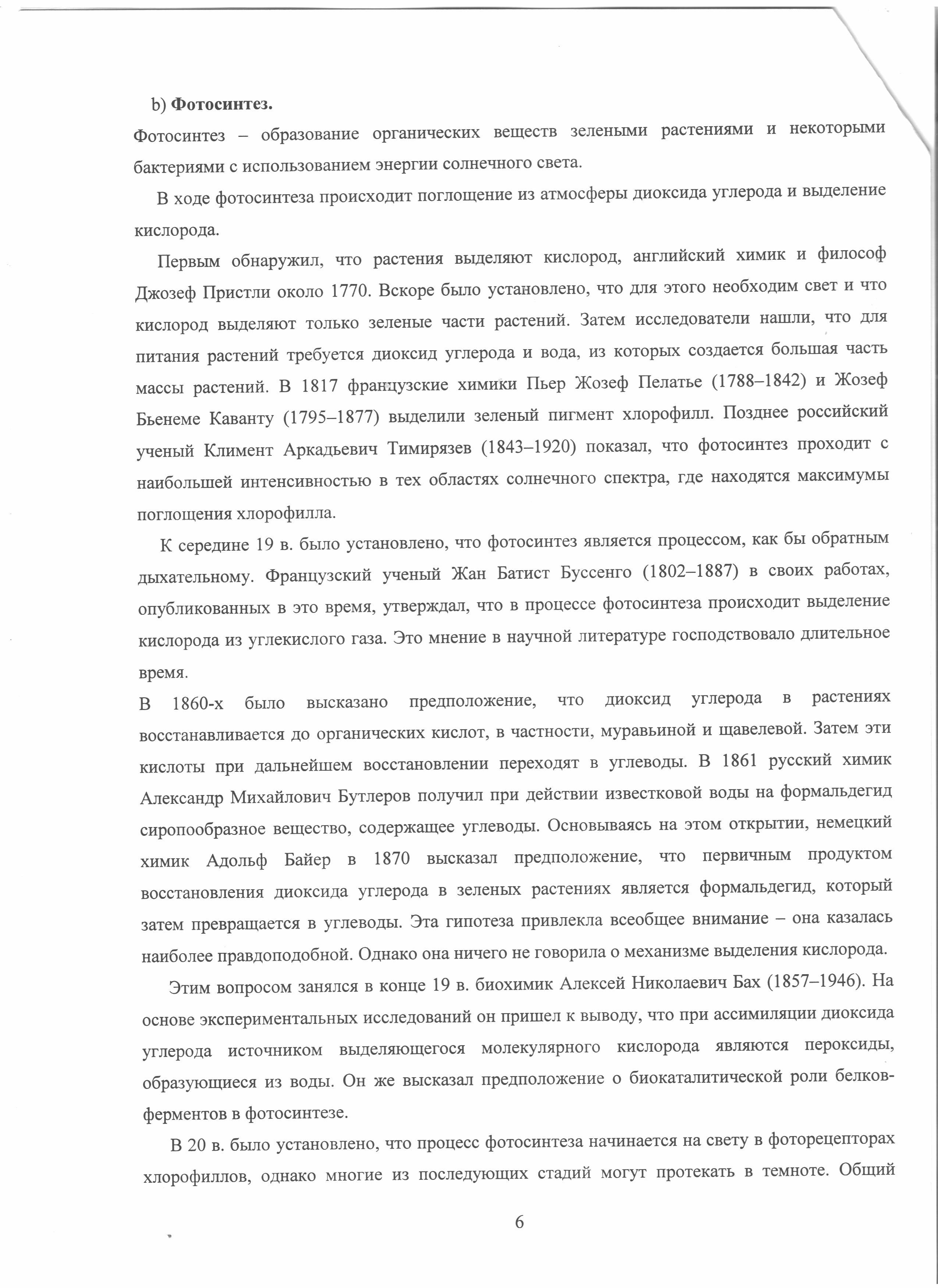 F:\диагностика\Сангаджиев В.Н\2015-09-28\021.tif