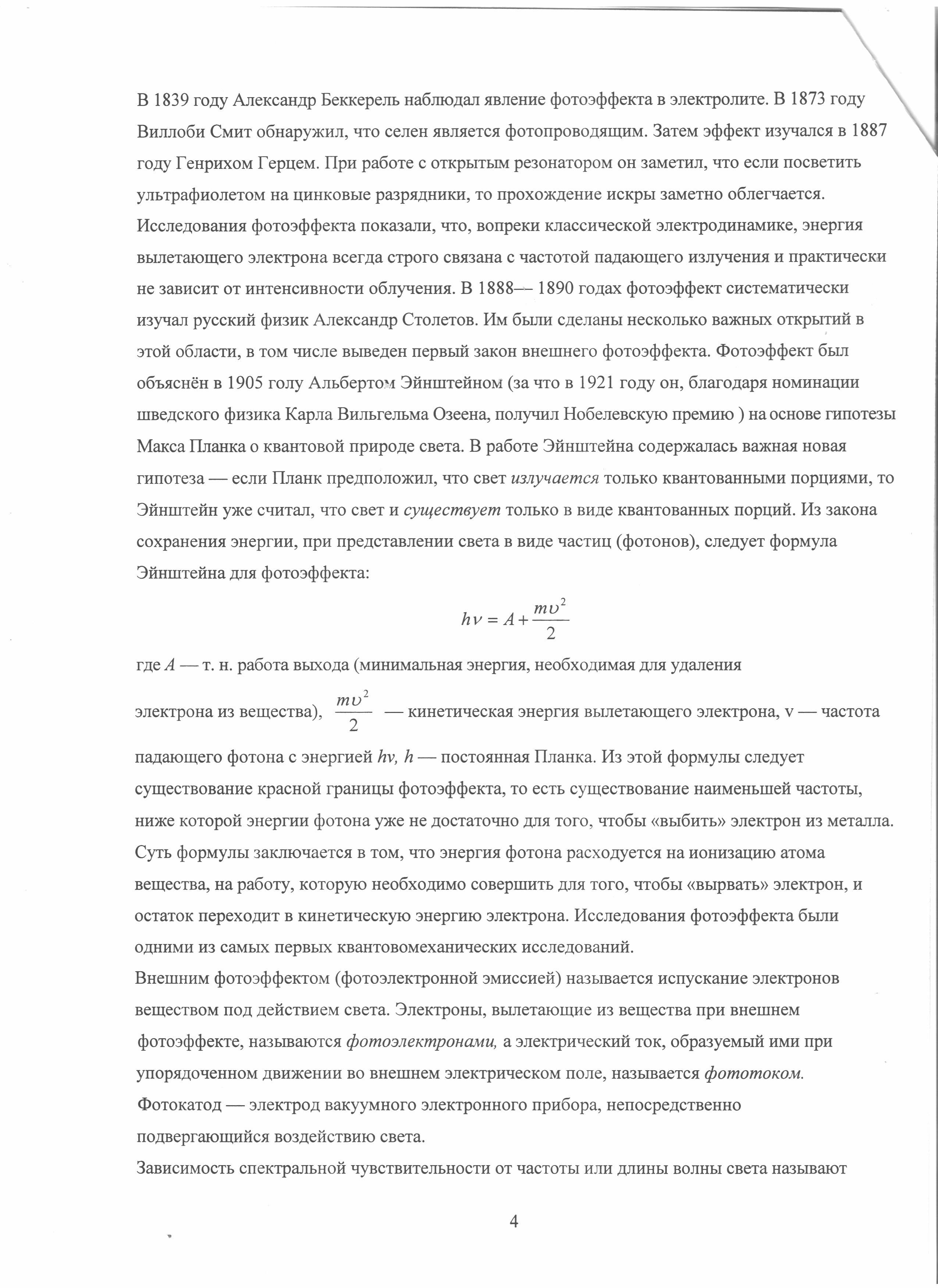 F:\диагностика\Сангаджиев В.Н\2015-09-28\019.tif