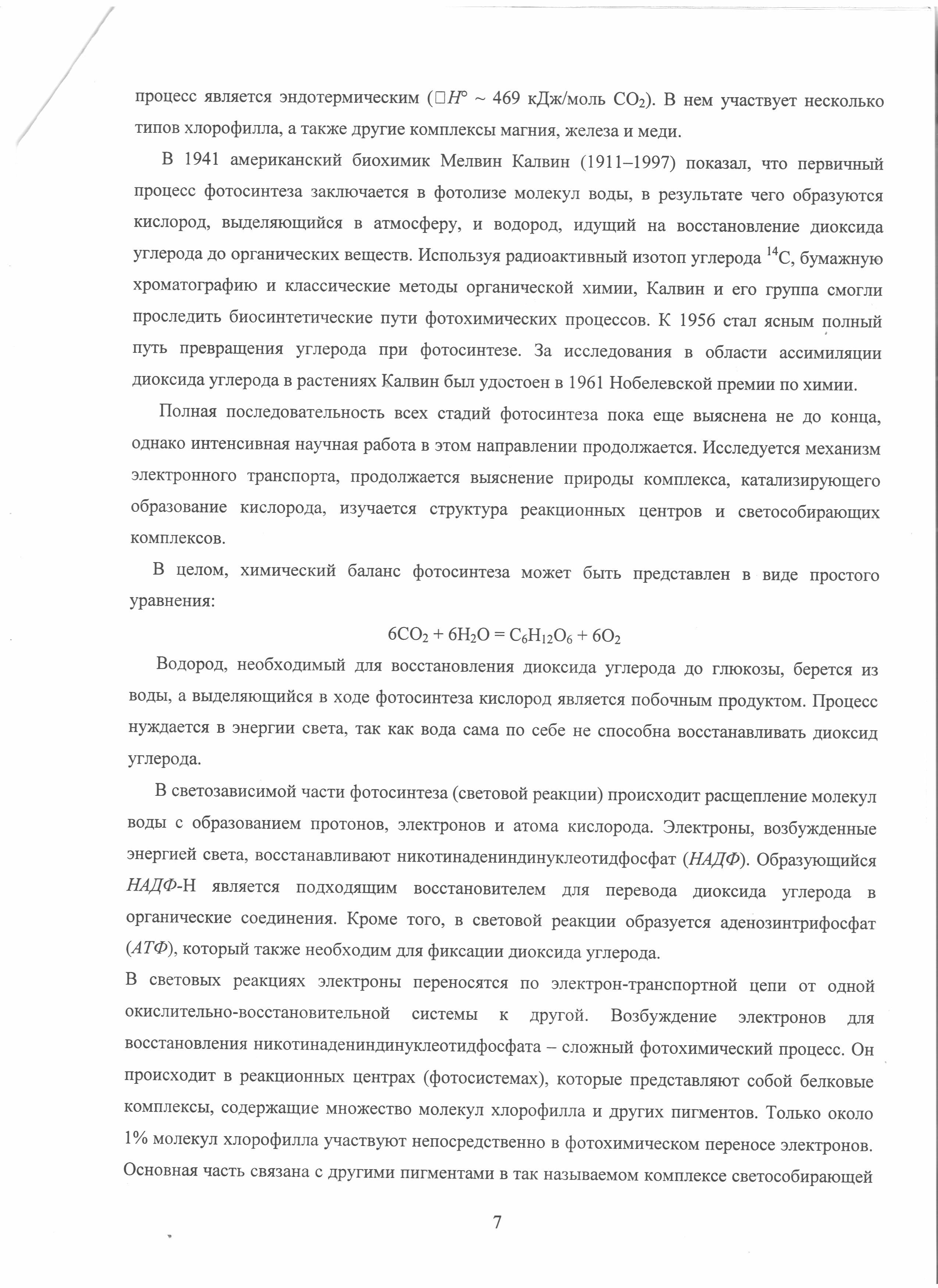 F:\диагностика\Сангаджиев В.Н\2015-09-28\022.tif