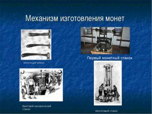Механизм изготовления монет Молоток для чеканки Первый монетный станок Винтов