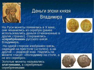 Деньги эпохи князя Владимира На Руси монеты появились в Х веке, они чеканилис