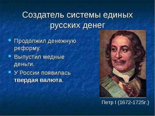 Создатель системы единых русских денег Продолжил денежную реформу. Выпустил м...