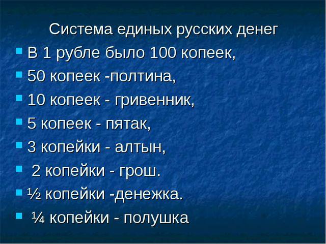 Система единых русских денег В 1 рубле было 100 копеек, 50 копеек -полтина, 1...