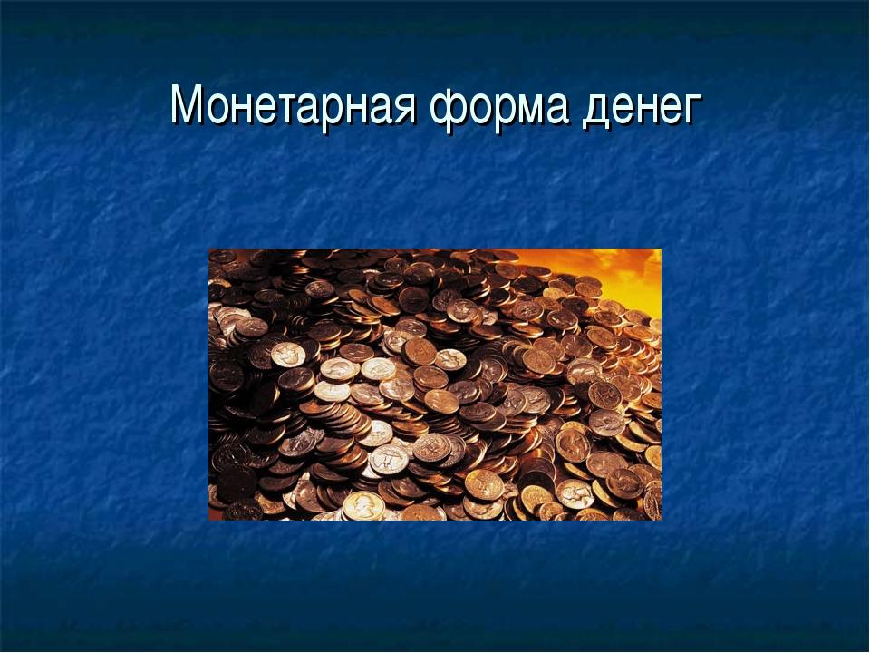Монетарная форма денег