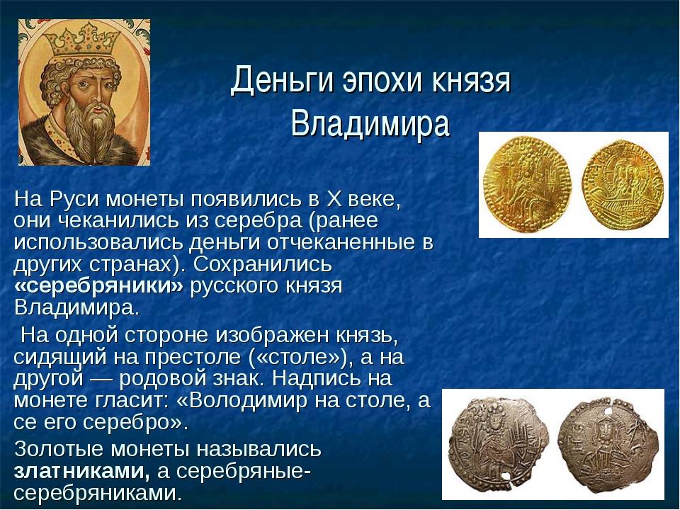 Деньги эпохи князя Владимира На Руси монеты появились в Х веке, они чеканилис...