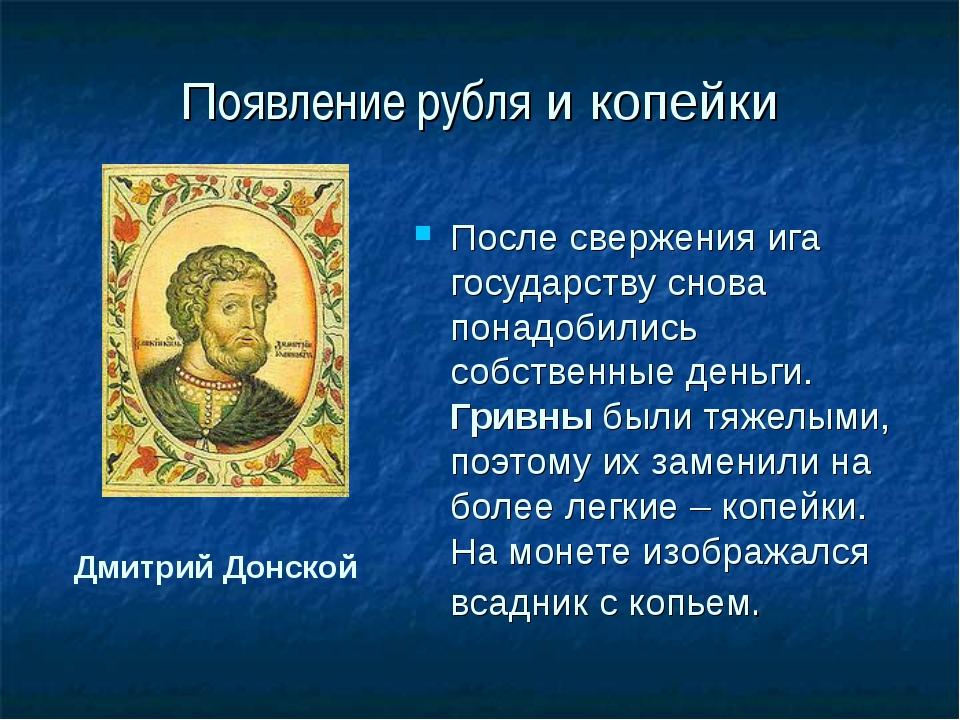 Появление рубля и копейки После свержения ига государству снова понадобились...