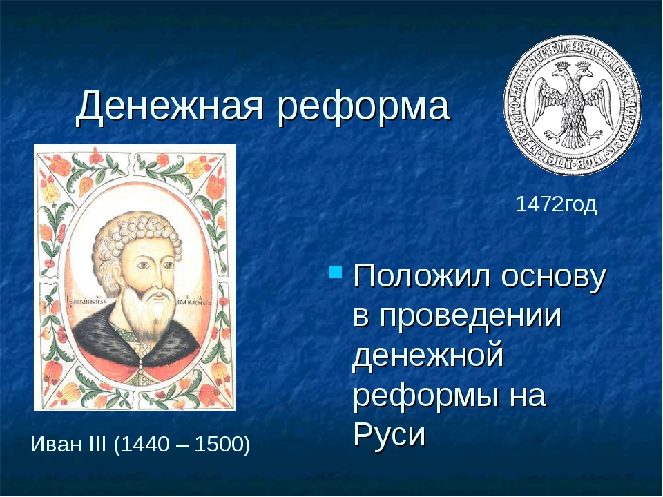 Денежная реформа Положил основу в проведении денежной реформы на Руси Иван II...