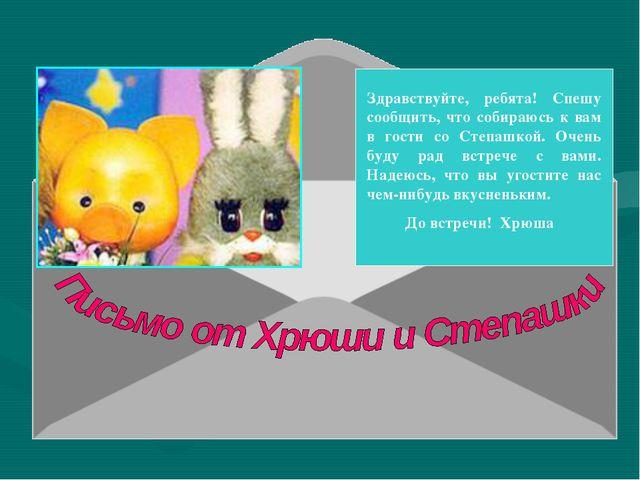 Здравствуйте, ребята! Спешу сообщить, что собираюсь к вам в гости со Степашко...