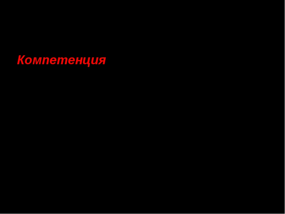 Хуторской Андрей Викторович доктор. педнаук, академик Международной педагогич...