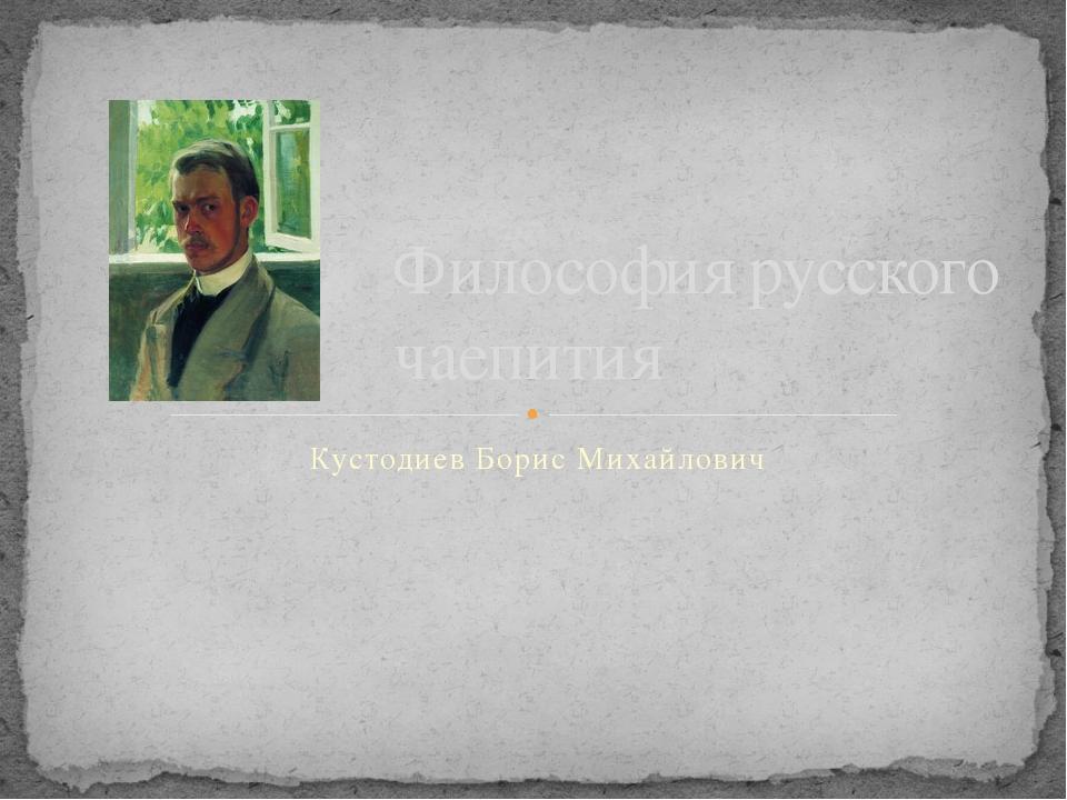 Кустодиев Борис Михайлович Философия русского чаепития