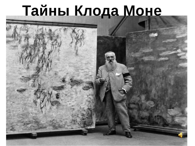 Тайны Клода Моне
