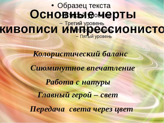 Основные черты живописи импрессионистов Передача света через цвет Главный ге...