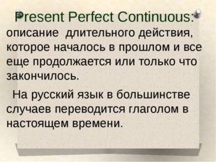 Present Perfect Continuous: описание  длительного действия, которое началось