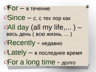 For – в течение For – в течение Since – с, с тех пор как All day (all my l