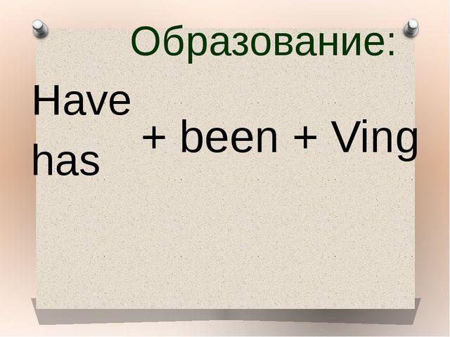 Образование: Have has