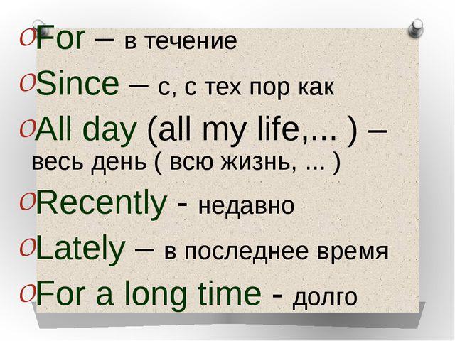 For – в течение For – в течение Since – с, с тех пор как All day (all my l...