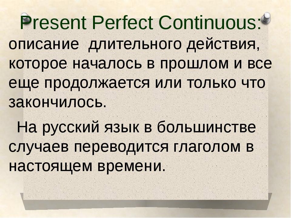 Present Perfect Continuous: описание  длительного действия, которое началось...