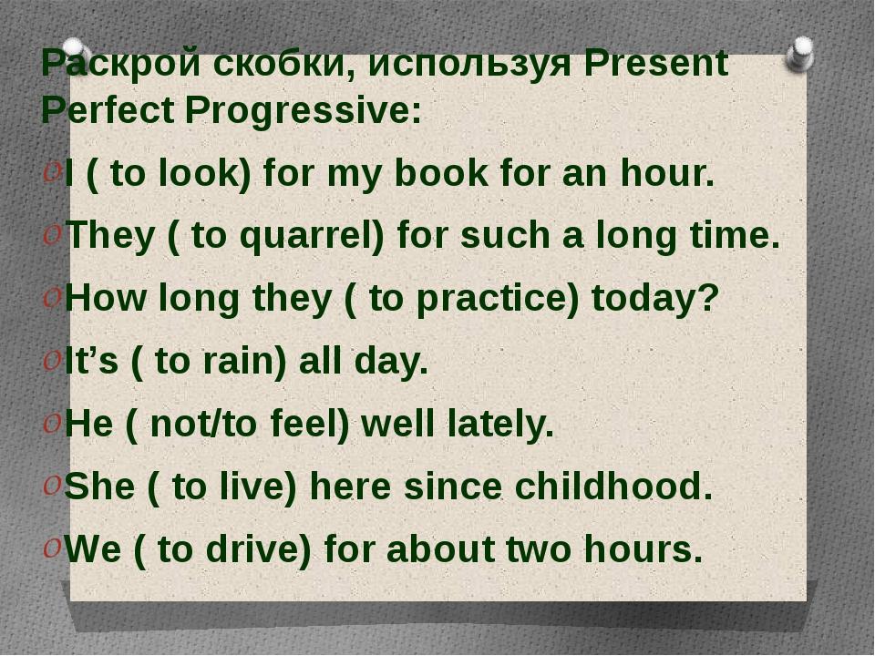 Раскрой скобки, используя Present Perfect Progressive: Раскрой скобки, испол...