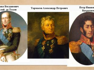 Михаил Богданович Барклай де Толли Петр Иванович Багратион Тормасов Александр